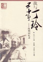 我与丁玲五十年(试读本)