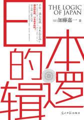 日本的逻辑(加藤嘉一最新力作,一个日本人,站在中国人的角度阐释,还原一个最真实的日本)