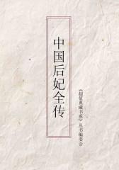 中国后妃全传