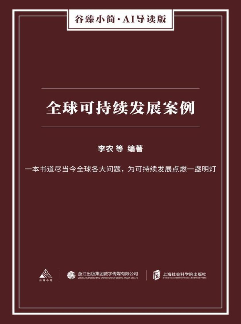 全球可持续发展案例(谷臻小简·AI导读版)