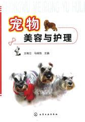 宠物美容与护理