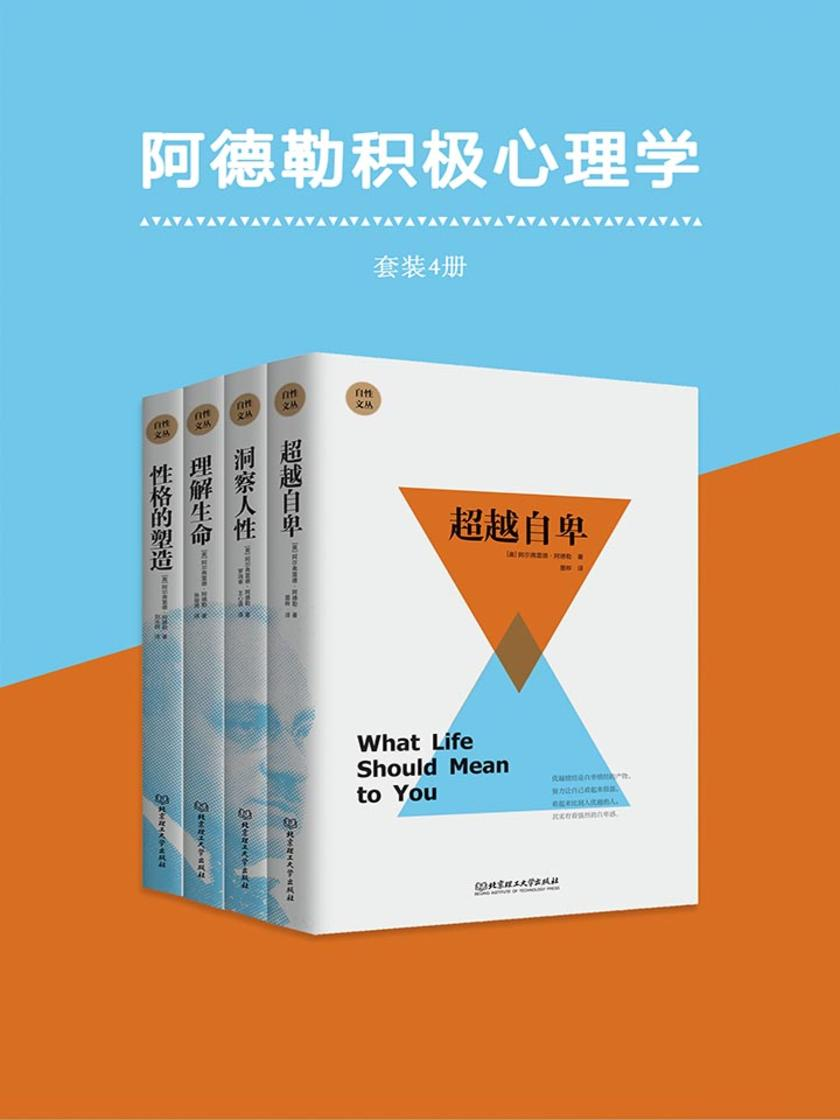 阿德勒积极心理学(共4册)