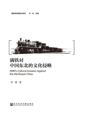 满铁对中国东北的文化侵略(满铁资料整理与研究)