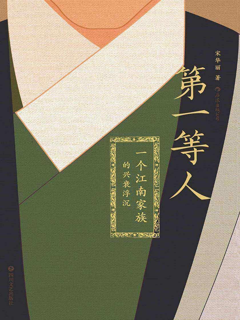 第一等人: 一个江南家族的兴衰浮沉(一段明末清初的历史真相,一部壮烈恢弘的家族史诗。)