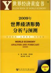 2009年世界经济形势分析与预测(含光盘)(试读本)