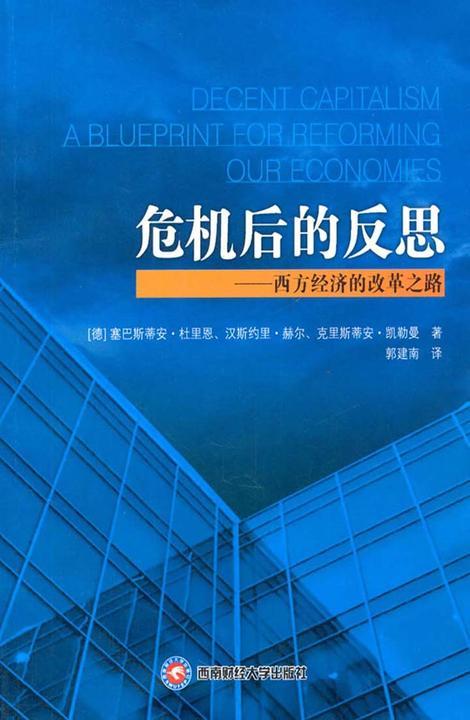 危机后的反思——西方经济的改革之路