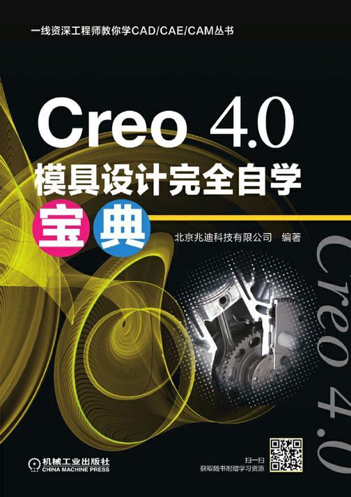Creo 4.0模具设计完全自学宝典