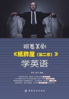 跟着美剧《纸牌屋(第二季)》学英语