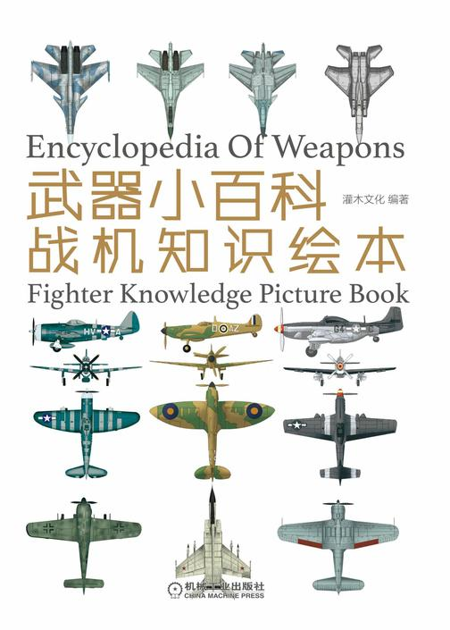 武器小百科:战机知识绘本