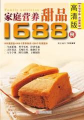 家庭营养甜品1688例