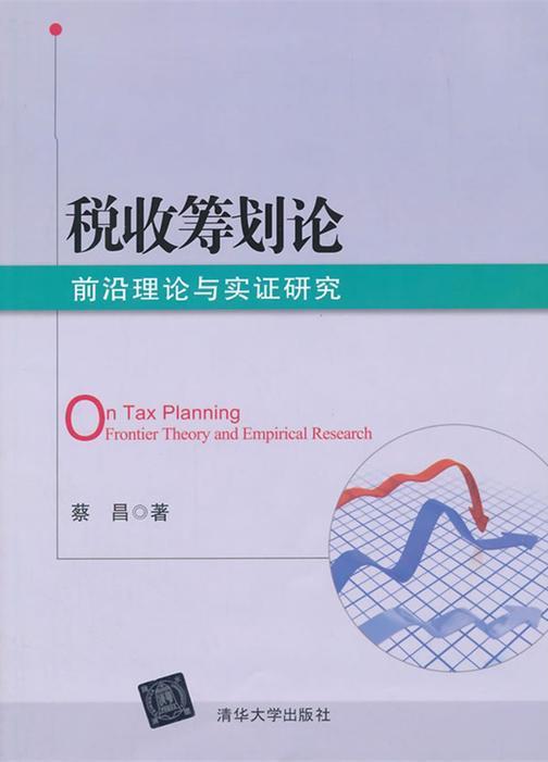 税收筹划论:前沿理论与实证研究