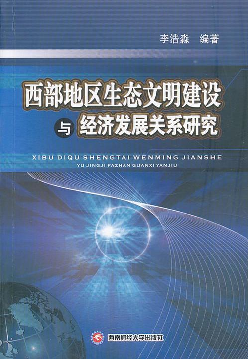 西部地区生态文明建设与经济发展关系研究