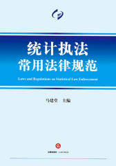 统计执法常用法律规范