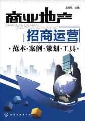 商业地产招商运营——范本·案例·策划·工具