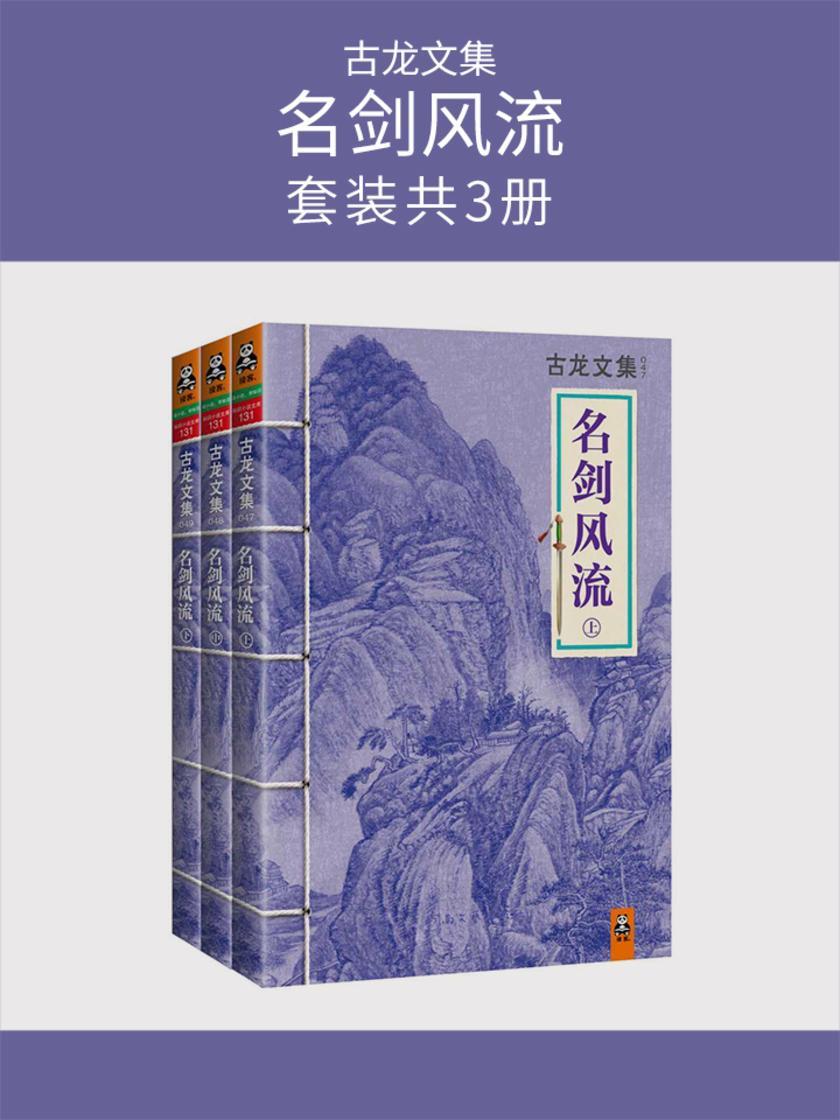 古龙文集·名剑风流(套装共3册)