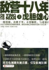 敌营十八年之虎胆雄心(试读本)