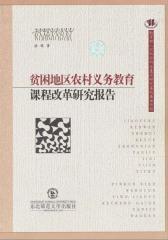 贫困地区农村义务教育课程改革研究报告(仅适用PC阅读)