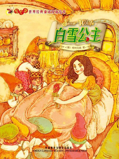 白雪公主(萤火虫·世界经典童话双语绘本)