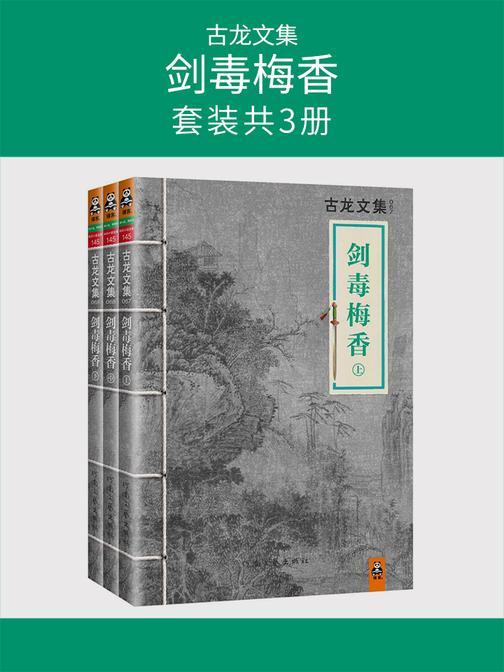 古龙文集·剑毒梅香(套装共3册)