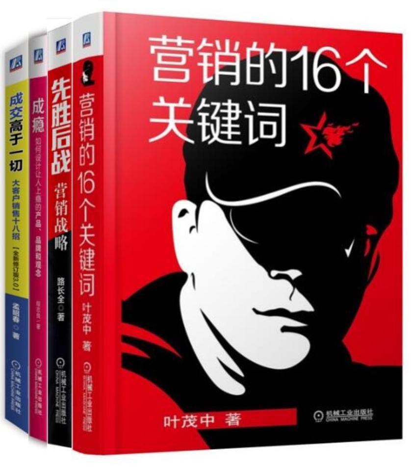 和中国营销专家一起学营销