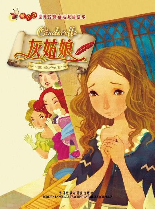 灰姑娘(萤火虫·世界经典童话双语绘本)