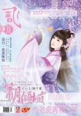 飞魔幻(2010年2月)(上)(总第67期)(电子杂志)