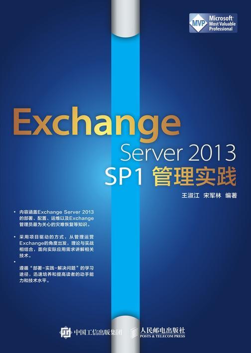 Exchange Server 2013 SP1管理实践