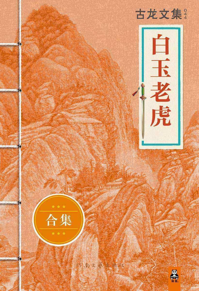古龙文集·白玉老虎(上下册)