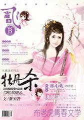 飞魔幻(2010年4月)(中)(总第73期)(电子杂志)