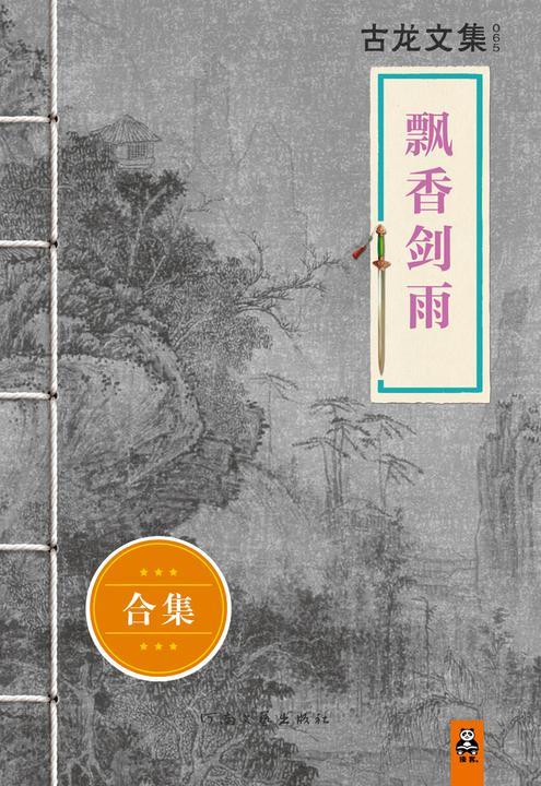 古龙文集·飘香剑雨(上下)