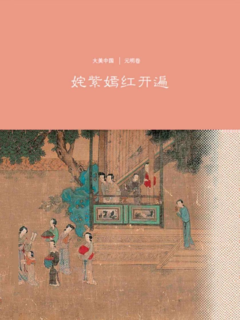 姹紫嫣红开遍:元明卷(大美中国)
