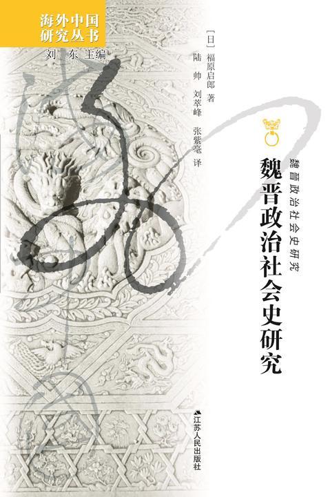 魏晋政治社会史研究
