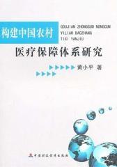 构建中国农村医疗保障体系研究(仅适用PC阅读)