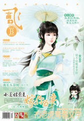 飞魔幻(2010年6月)(中)(总第79期)(电子杂志)