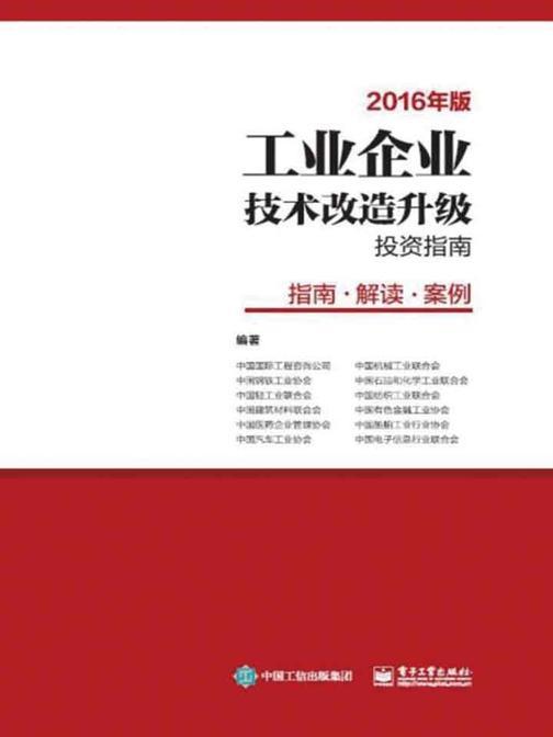 工业企业技术改造升级投资指南(2016年版)――指南 解读 案例