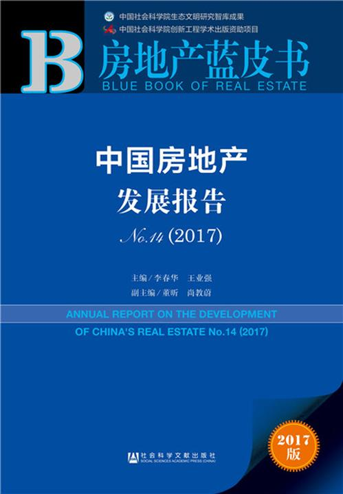 中国房地产发展报告No.14(2017)(房地产蓝皮书)