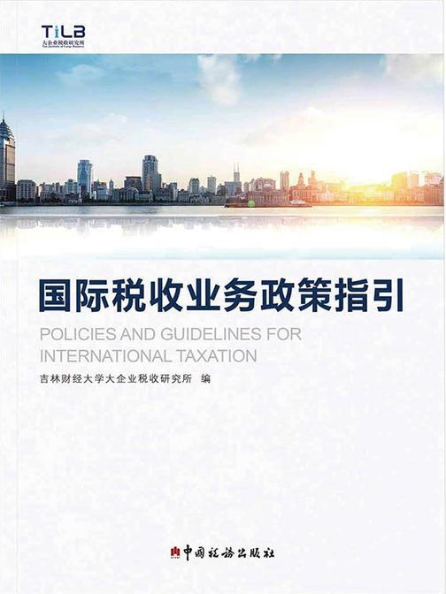 国际税收业务政策指引