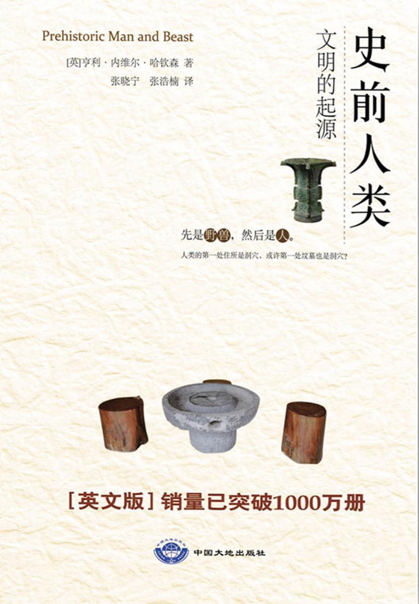 史前人类-文明的起源