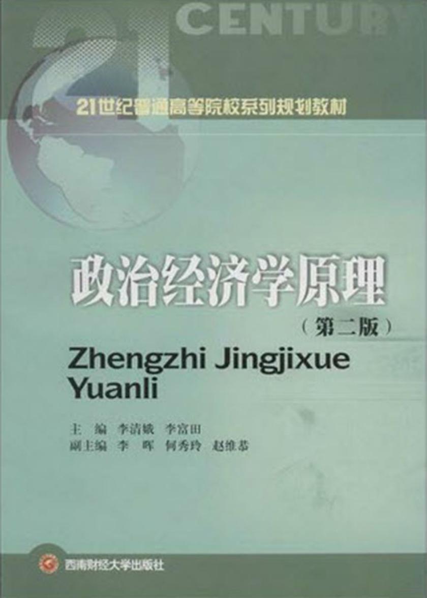 政治经济学原理(第二版)