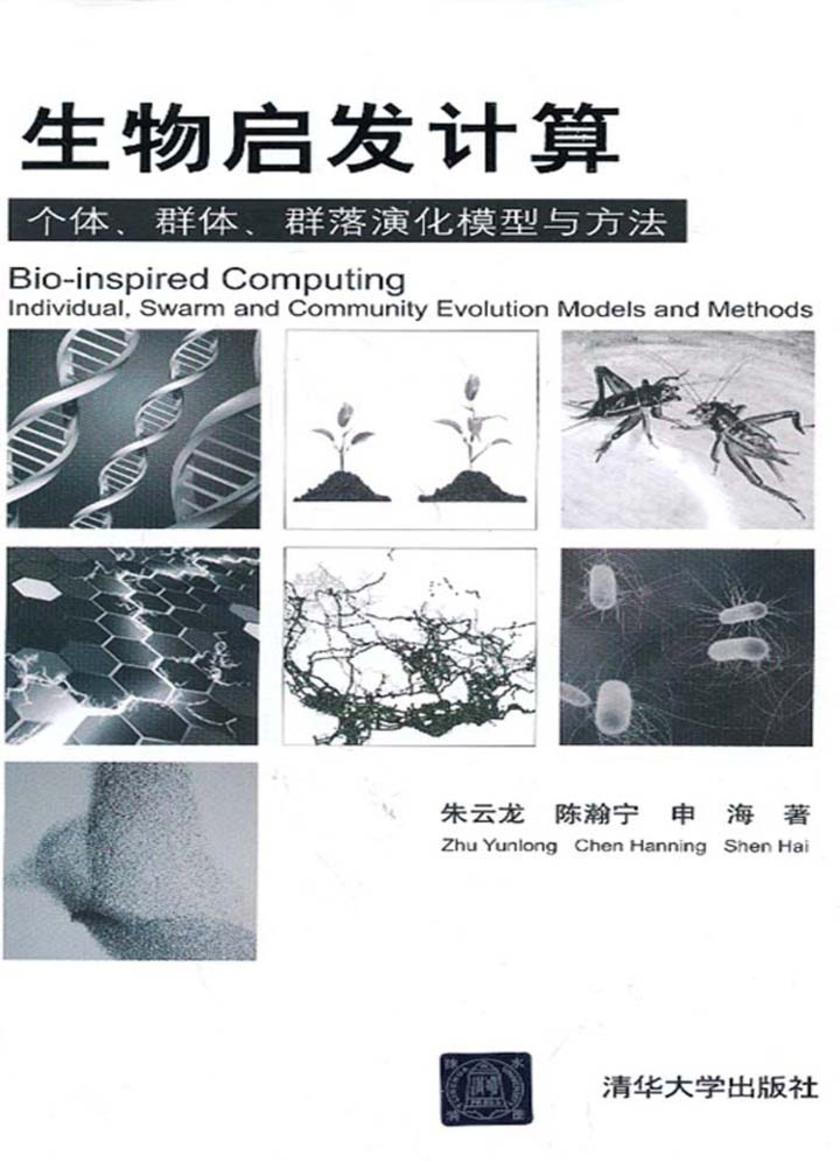 生物启发计算:个体、群体、群落演化模型与方法(仅适用PC阅读)