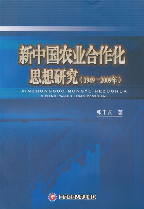 新中国农业合作化思想研究(1949-2009年)