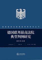 德国联邦最高法院系统典型案例分析