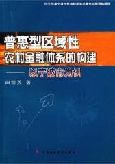 普惠型区域性农村金融体系的构建:以宁波市为例