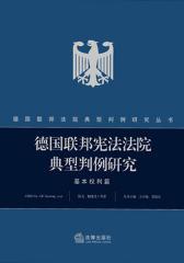 德国联邦宪法法院典型判例研究