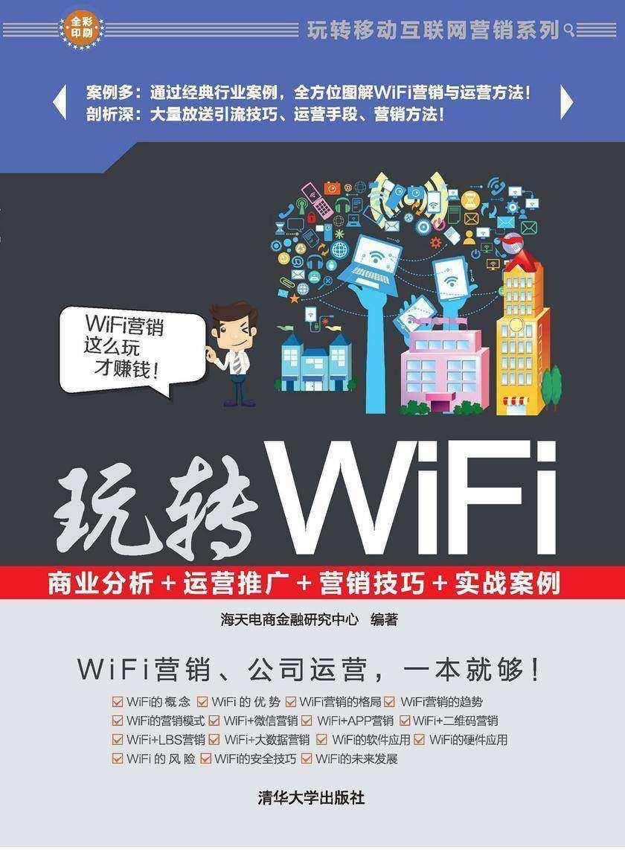 玩转WiFi:商业分析+运营推广+营销技巧+实战案例