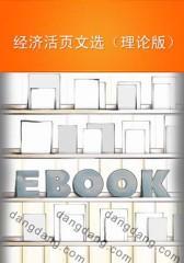 经济活页文选(理论版)(仅适用PC阅读)