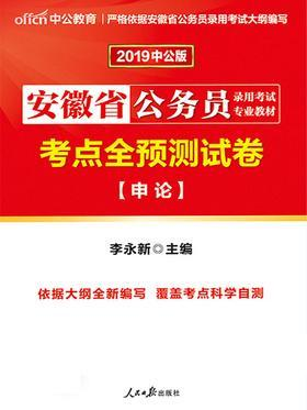 中公2019安徽省公务员录用考试专业教材考点全预测试卷申论