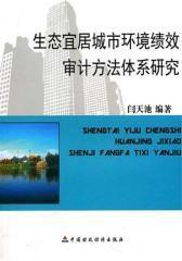 生态宜居城市环境绩效审计方法体系研究