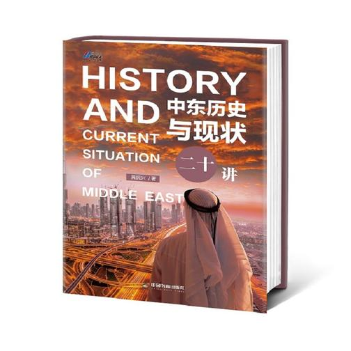 中东历史与现状二十讲