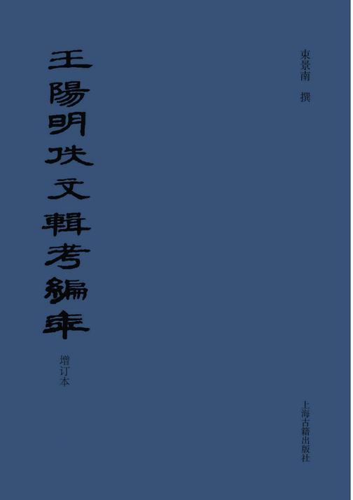 王阳明佚文辑考编年